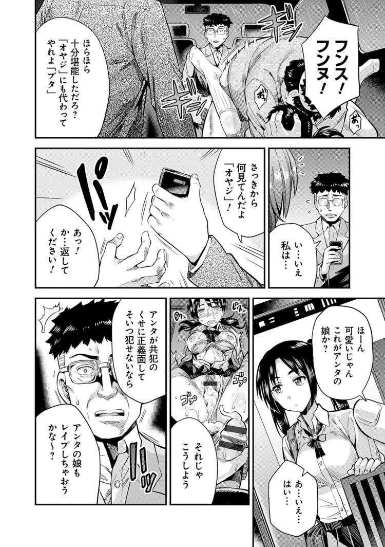 犯罪者たちの夜00012