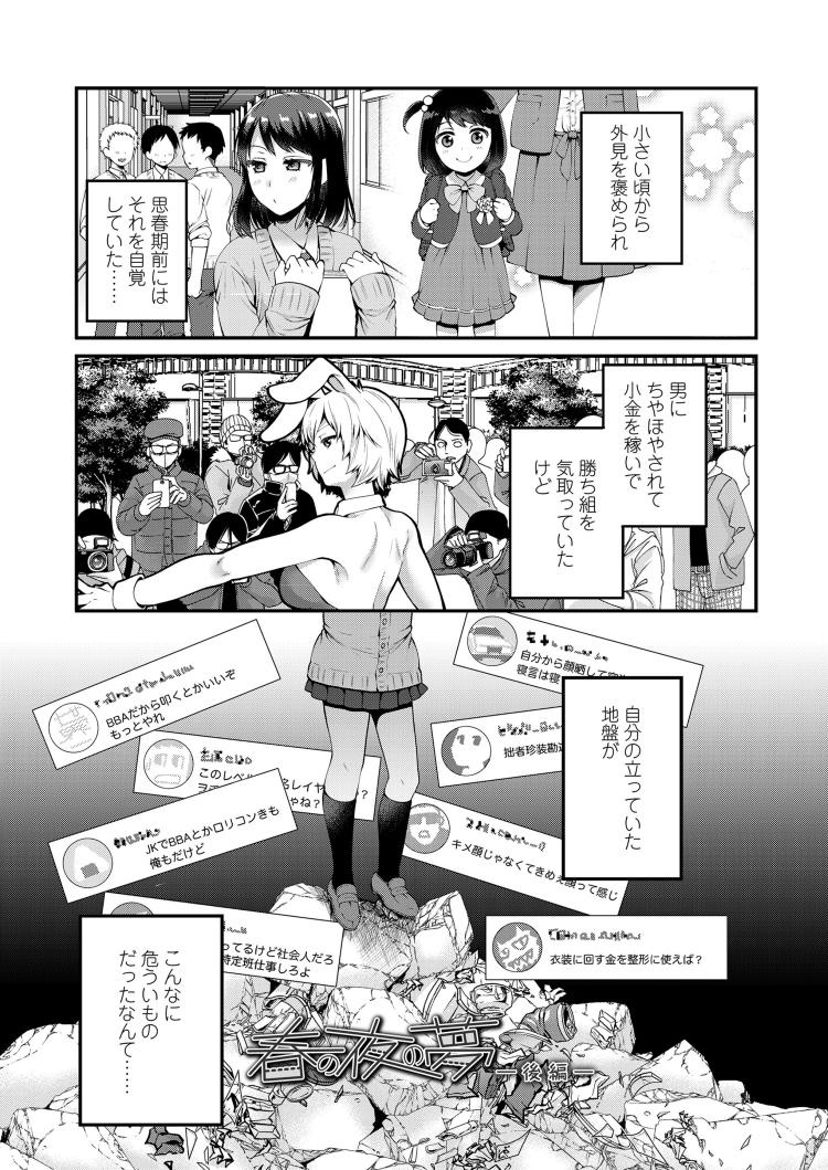 春の夜の夢 後編00001