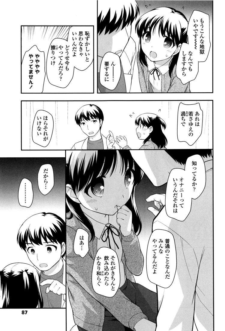 加藤さんの歴史00003