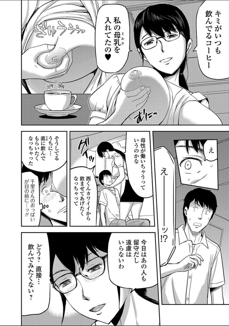 人妻喫茶100012