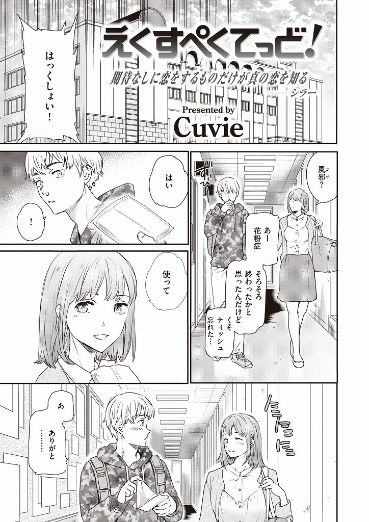 えくすぺくてっど!Cuvie00001
