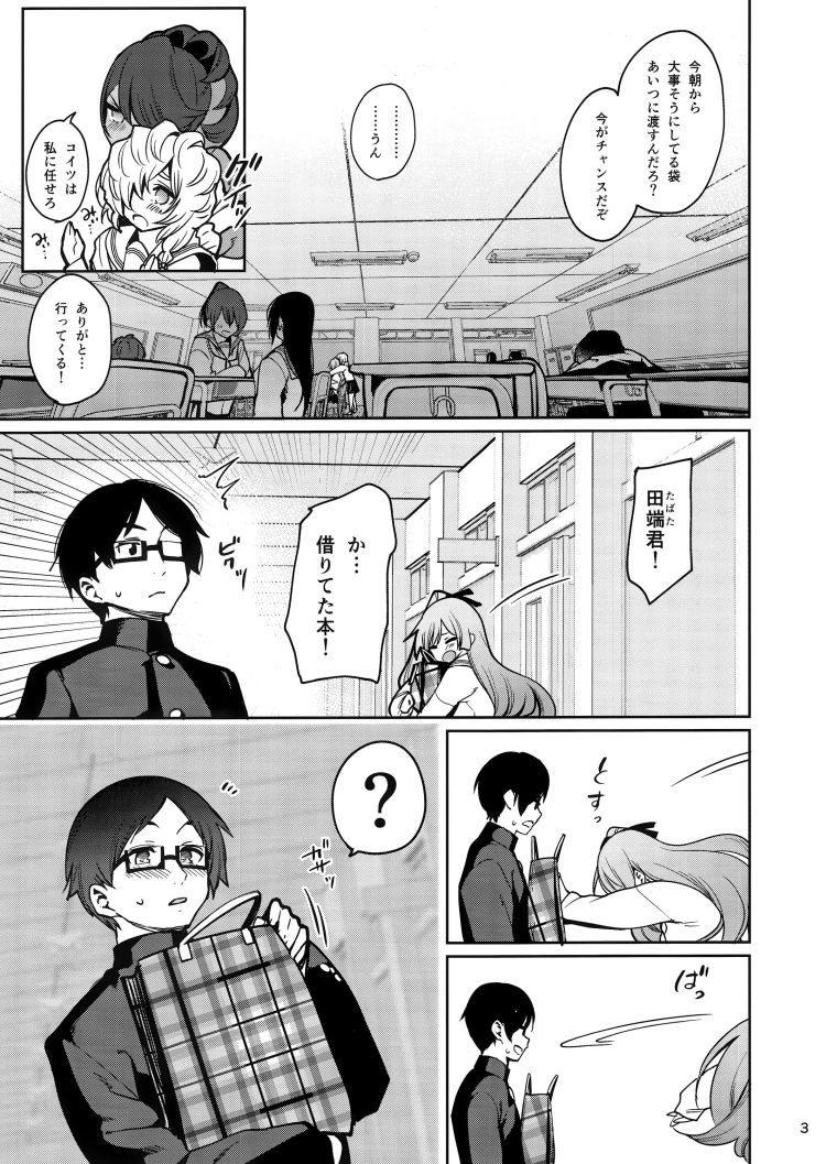 催眠お宅訪問 ~七瀬みぃなの場合~00002