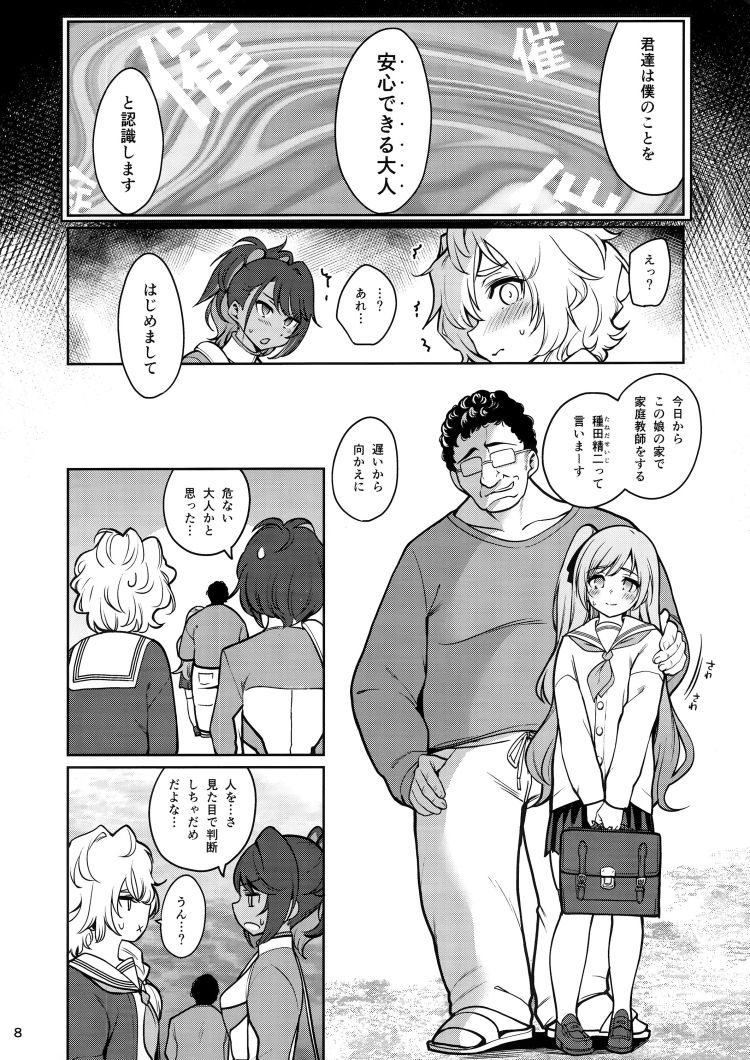 催眠お宅訪問 ~七瀬みぃなの場合~00007