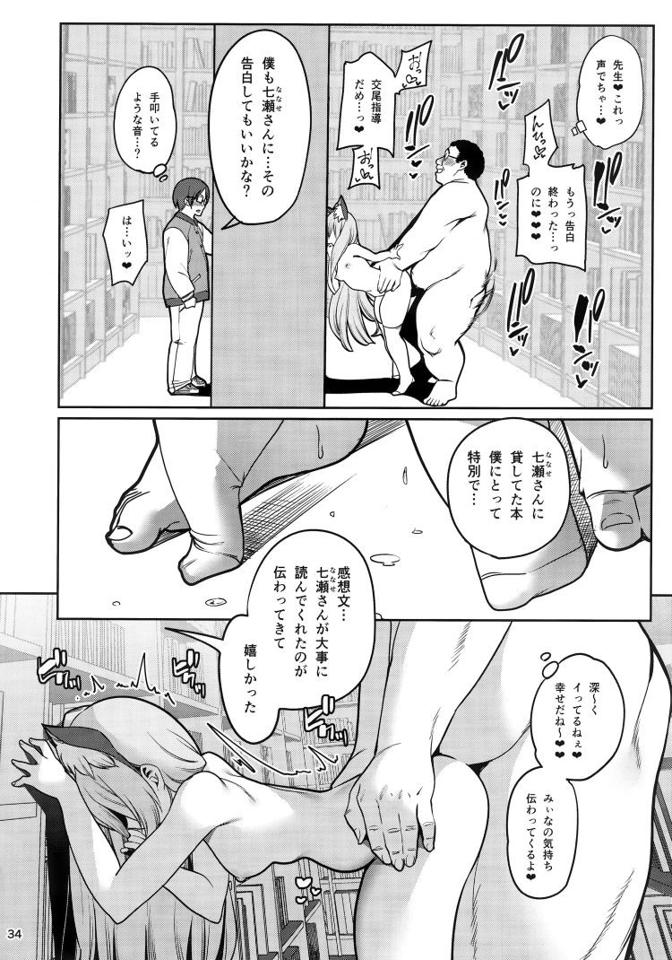 催眠お宅訪問 ~七瀬みぃなの場合~00033