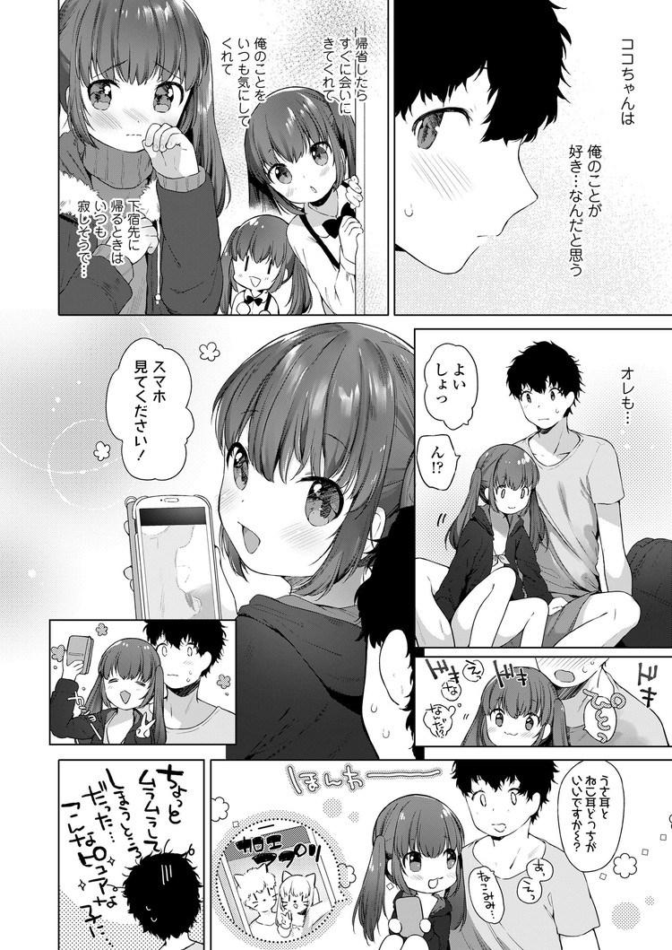 ココちゃんの成功3倍アピールあたっく!00004