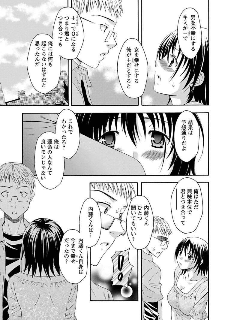 幸せ+-000017