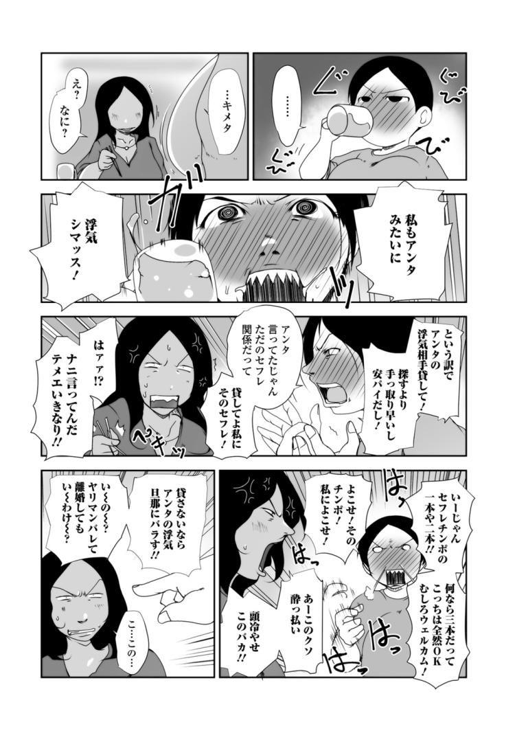 いきなりセフレ00004