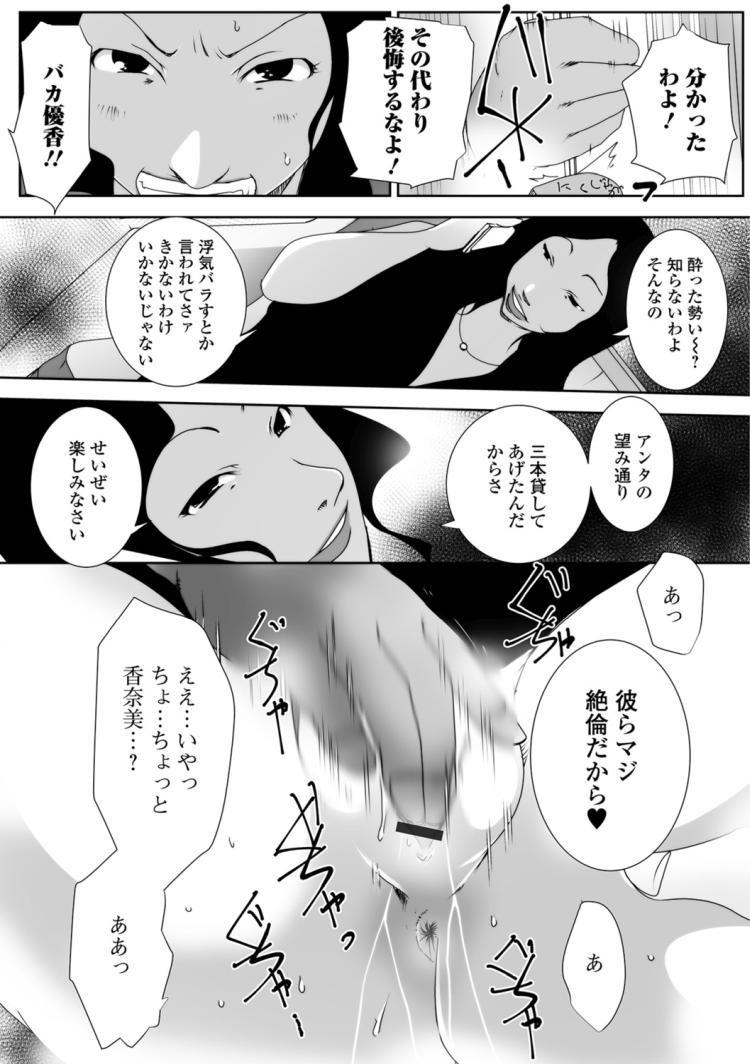 いきなりセフレ00005