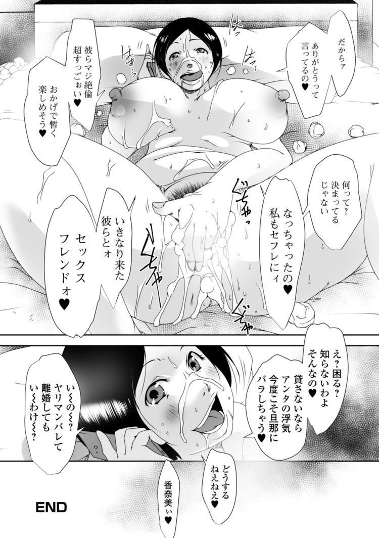 いきなりセフレ00020