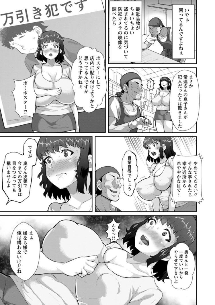 巨乳人妻脅迫調教セックス00003