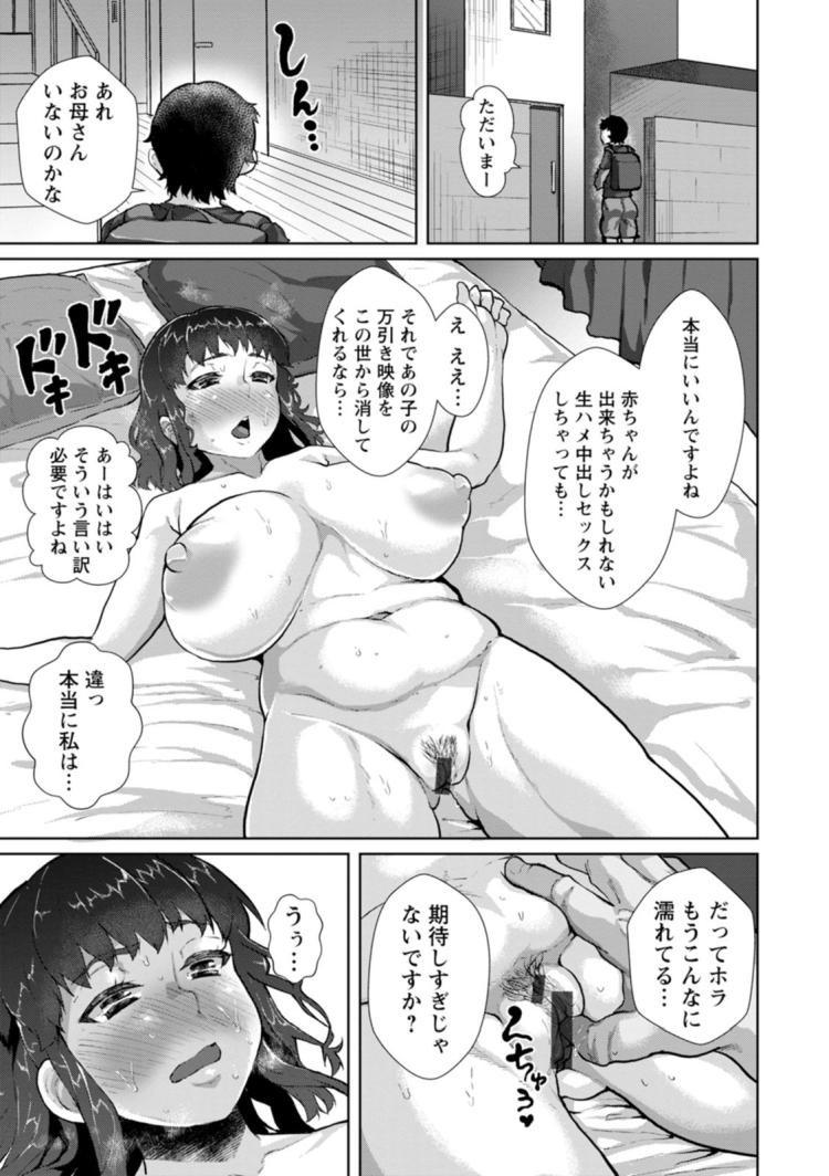 巨乳人妻脅迫調教セックス00017