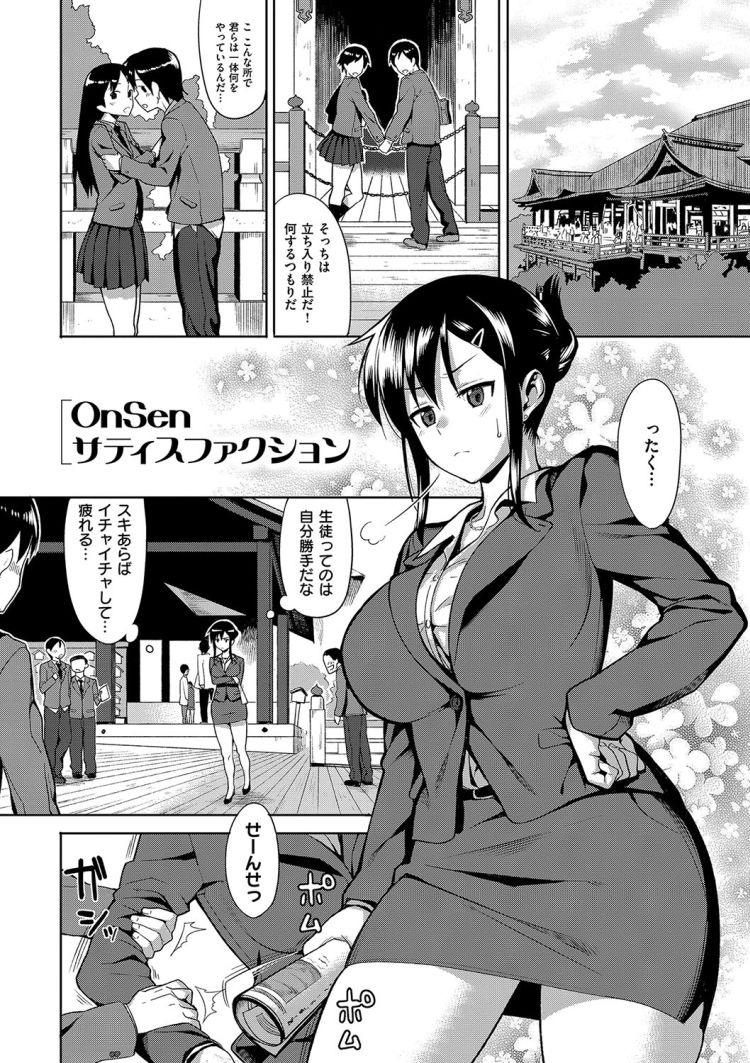 OnSen紗ディスファクション00001