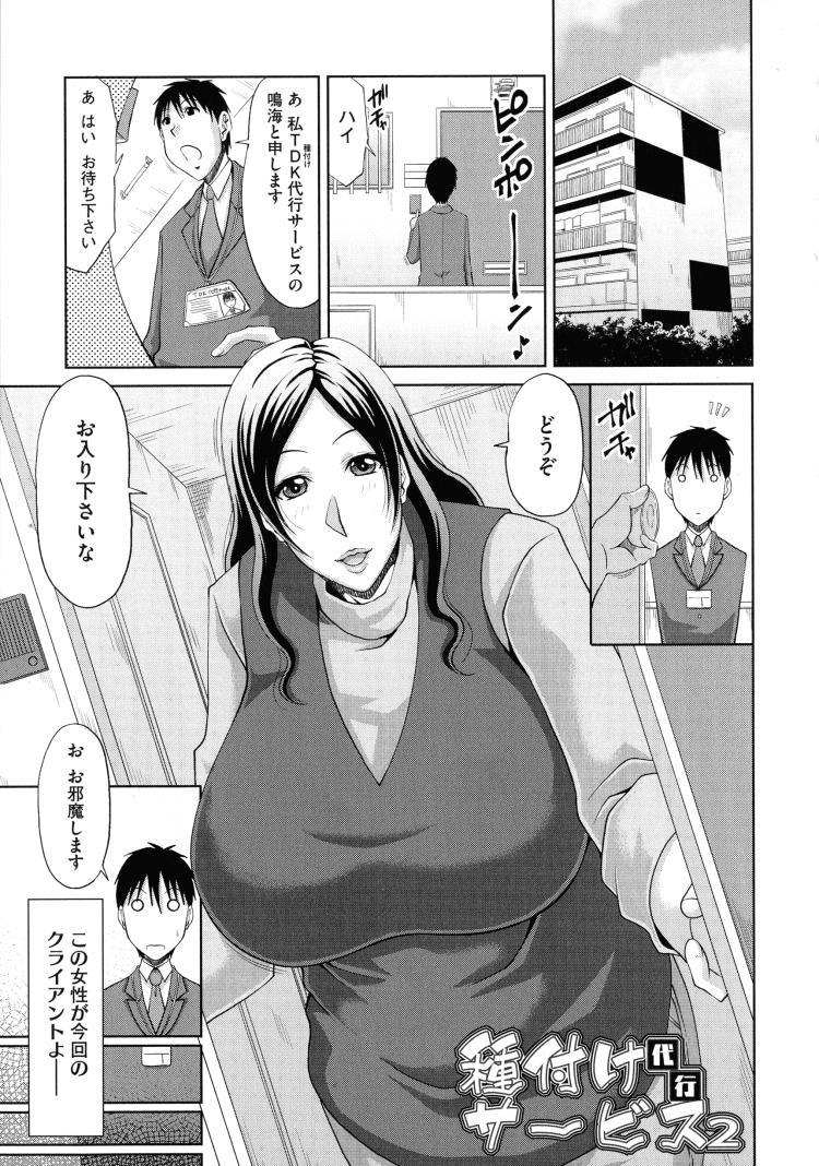 種付け代行サービス2【最終話】00001