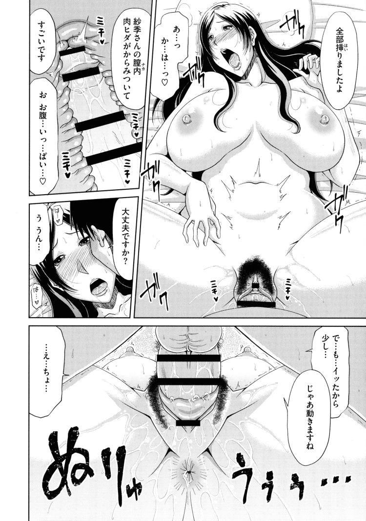 種付け代行サービス2【最終話】00010