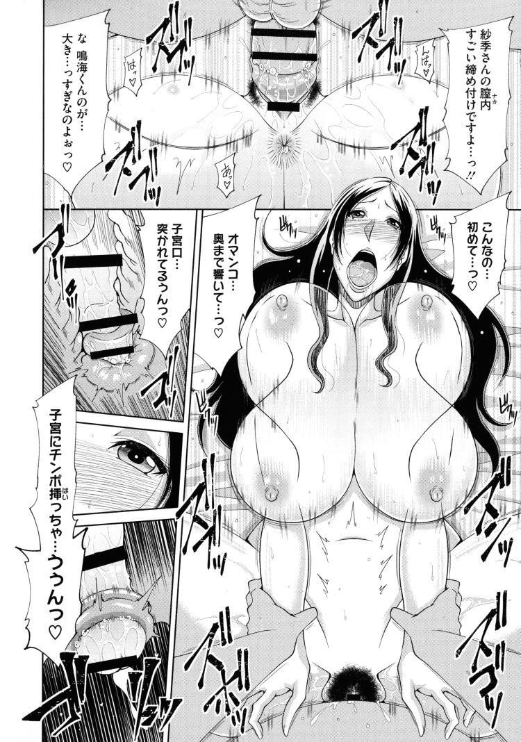 種付け代行サービス2【最終話】00012