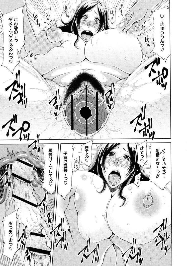 種付け代行サービス2【最終話】00013