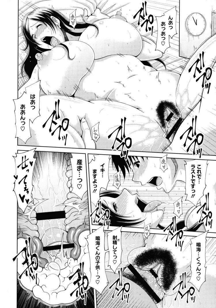 種付け代行サービス2【最終話】00018