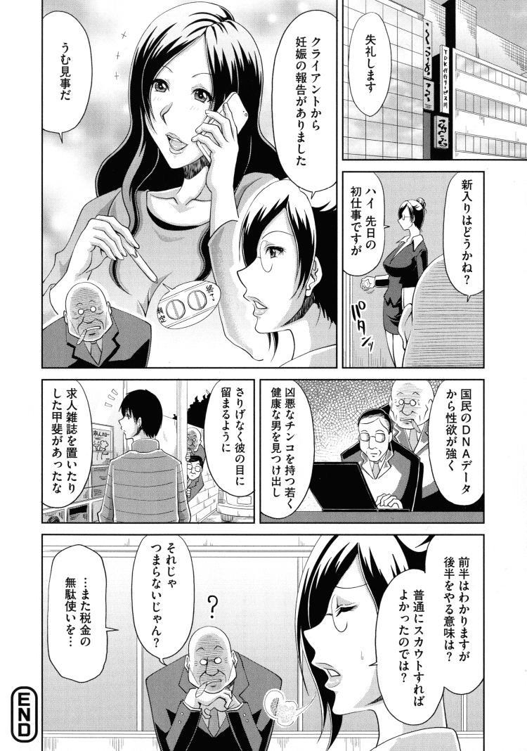 種付け代行サービス2【最終話】00020