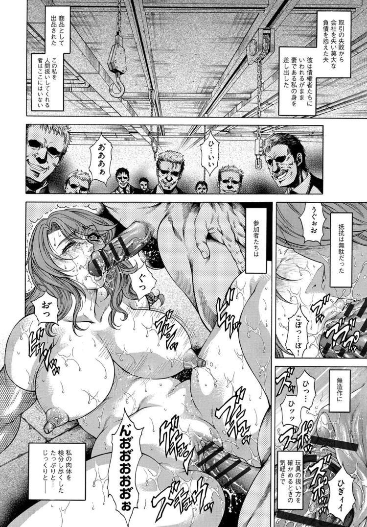 Yapoo Auction肉妻バラ売り痴獄00002