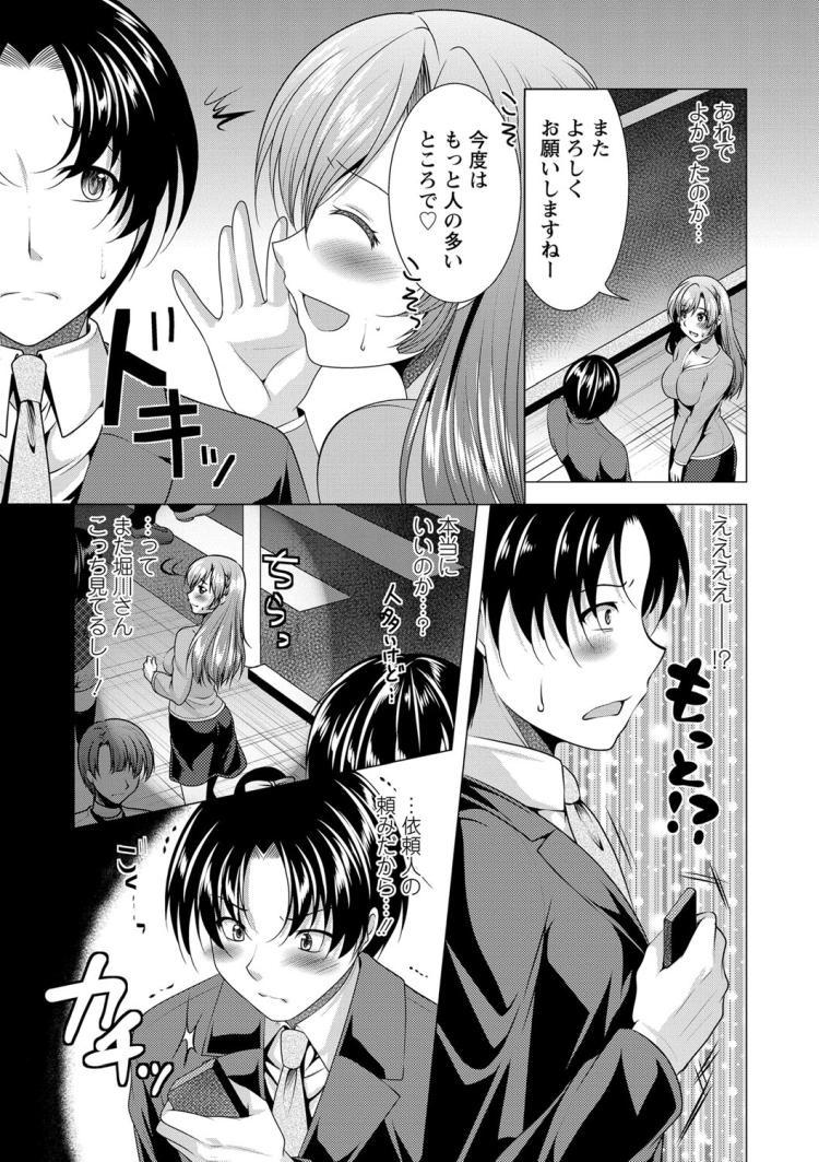 こちら人妻お悩み相談所 第8話00007