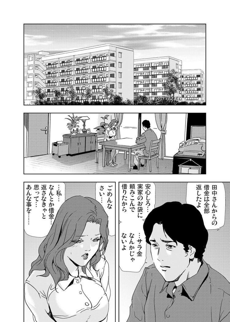 ネトラレ2【最終話】00001