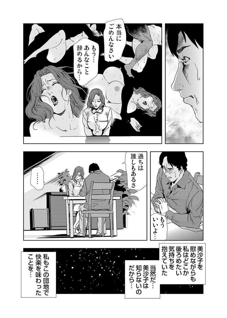 ネトラレ2【最終話】00002