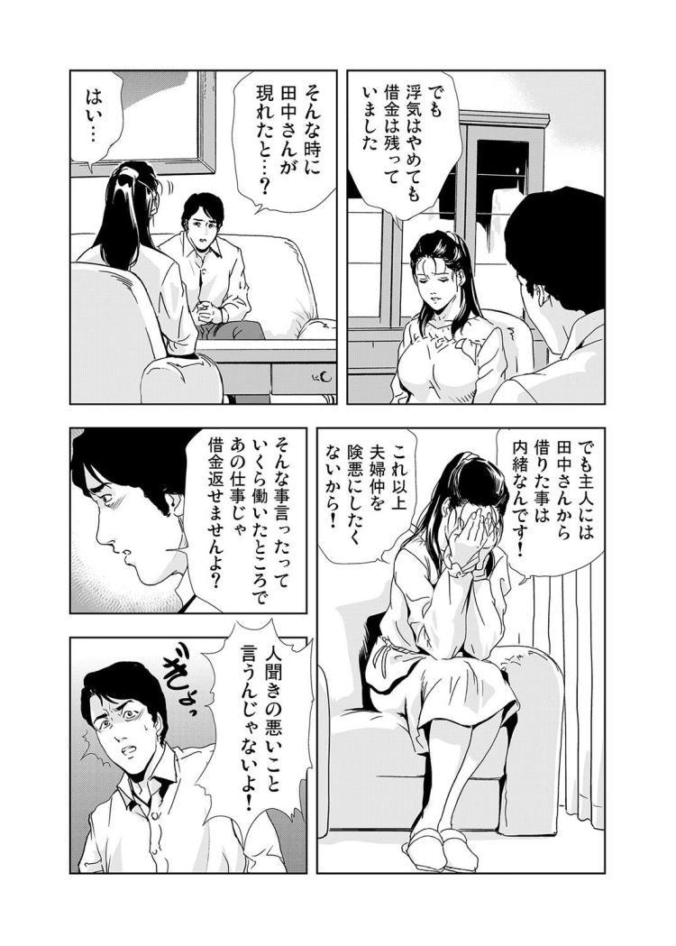 ネトラレ2【最終話】00020