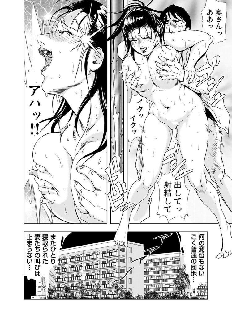 ネトラレ2【最終話】00029