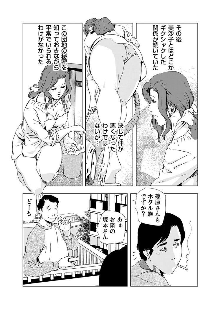 ネトラレ2【最終話】00030