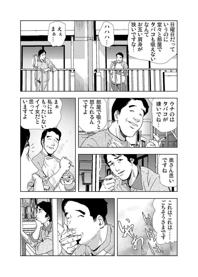 ネトラレ2【最終話】00031