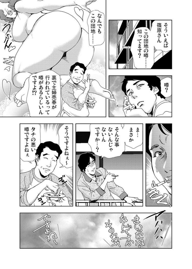 ネトラレ2【最終話】00032