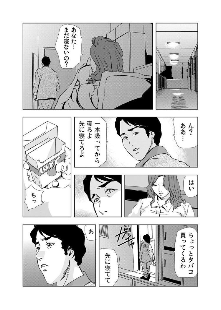 ネトラレ2【最終話】00033