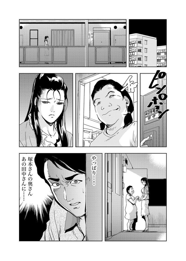 ネトラレ2【最終話】00035