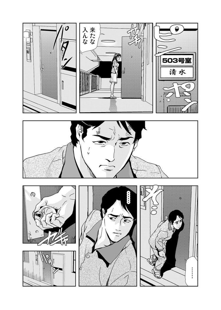 ネトラレ2【最終話】00036