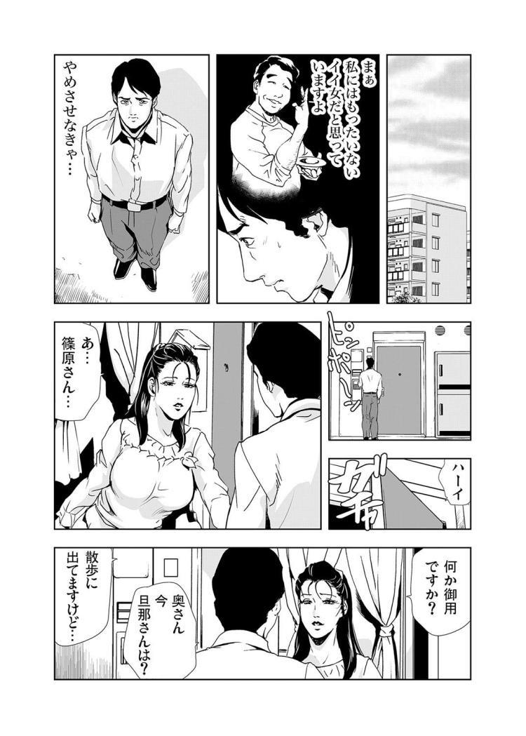 ネトラレ2【最終話】00041