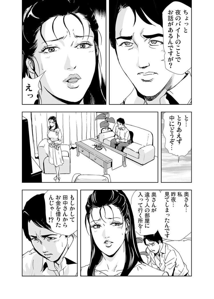 ネトラレ2【最終話】00042