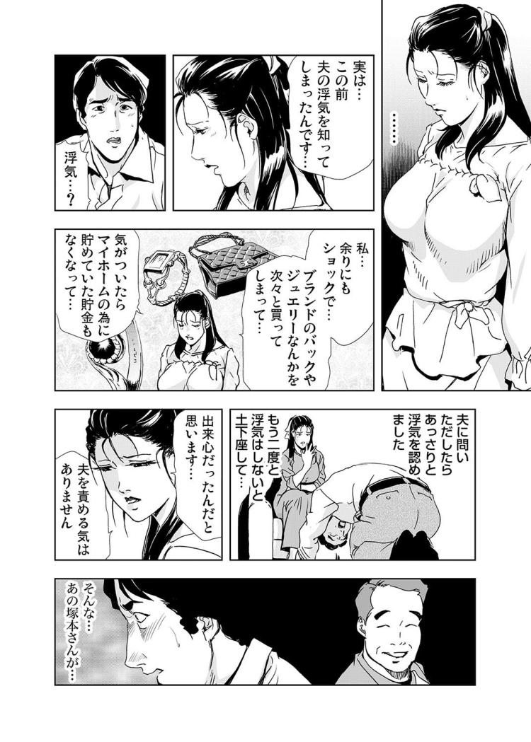 ネトラレ2【最終話】00043