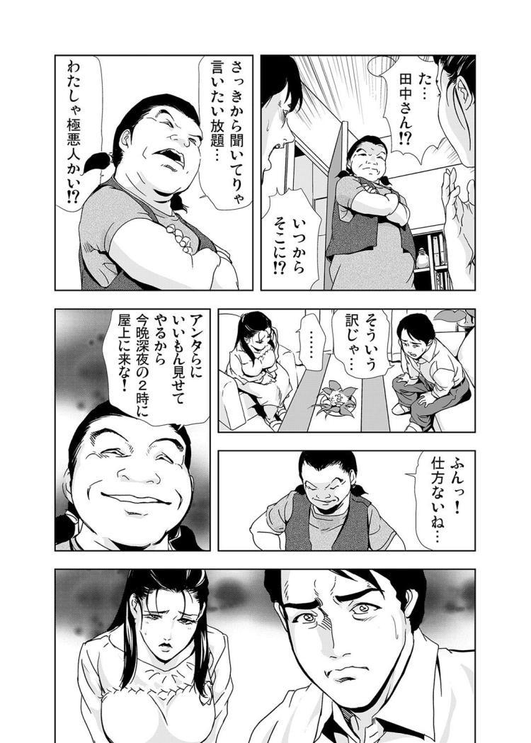 ネトラレ2【最終話】00045