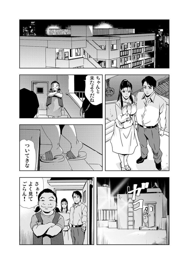 ネトラレ2【最終話】00046