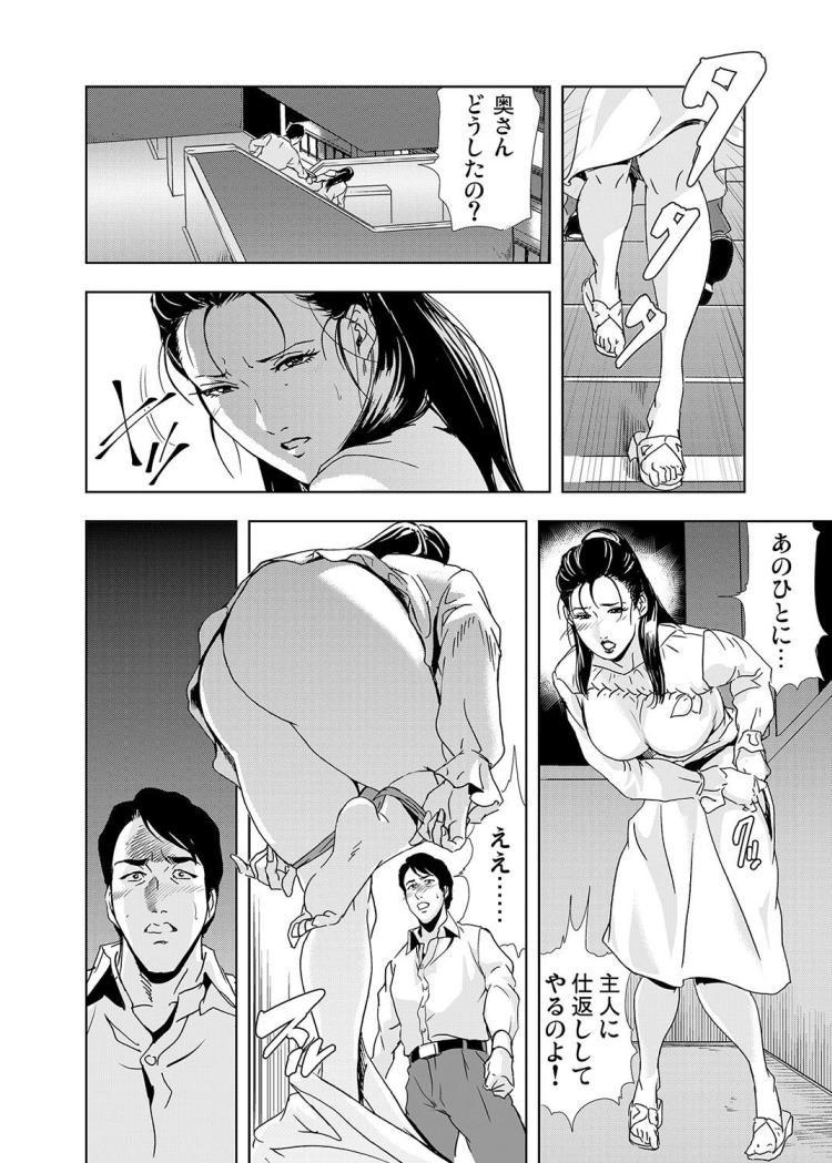 ネトラレ2【最終話】00049