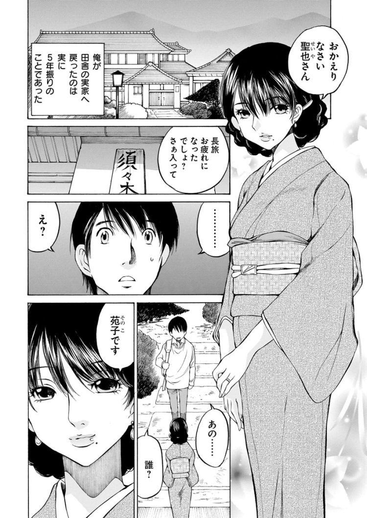 淫-inn-00002