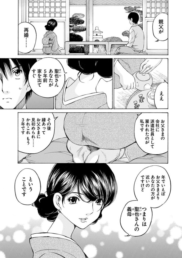 淫-inn-00003