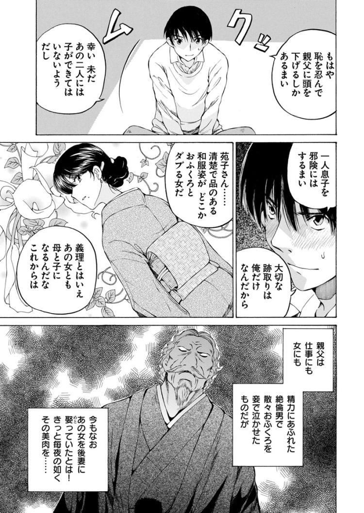 淫-inn-00005