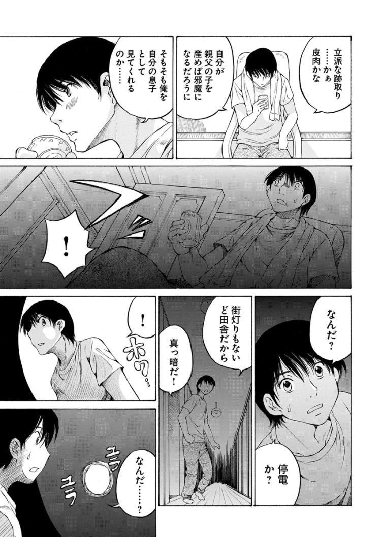 淫-inn-00009