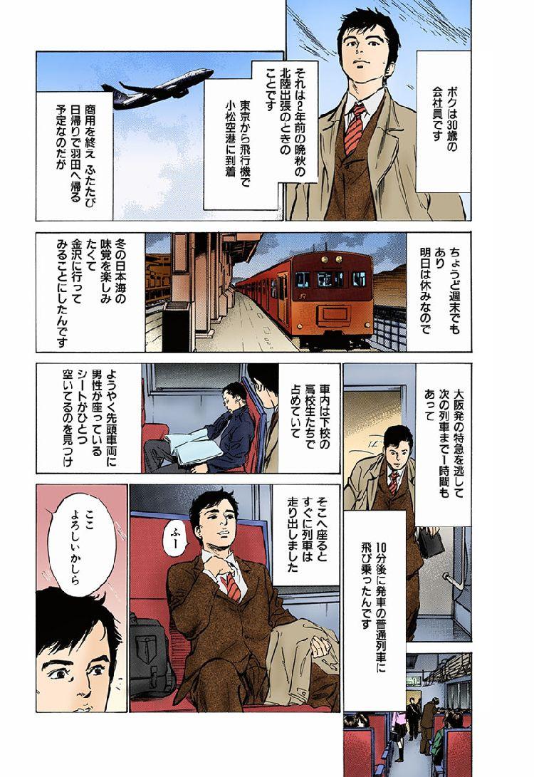 人妻実話談 金沢の美熟女00002