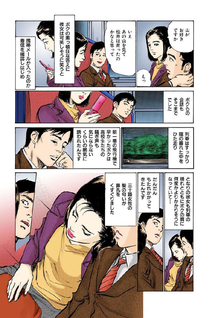 人妻実話談 金沢の美熟女00004