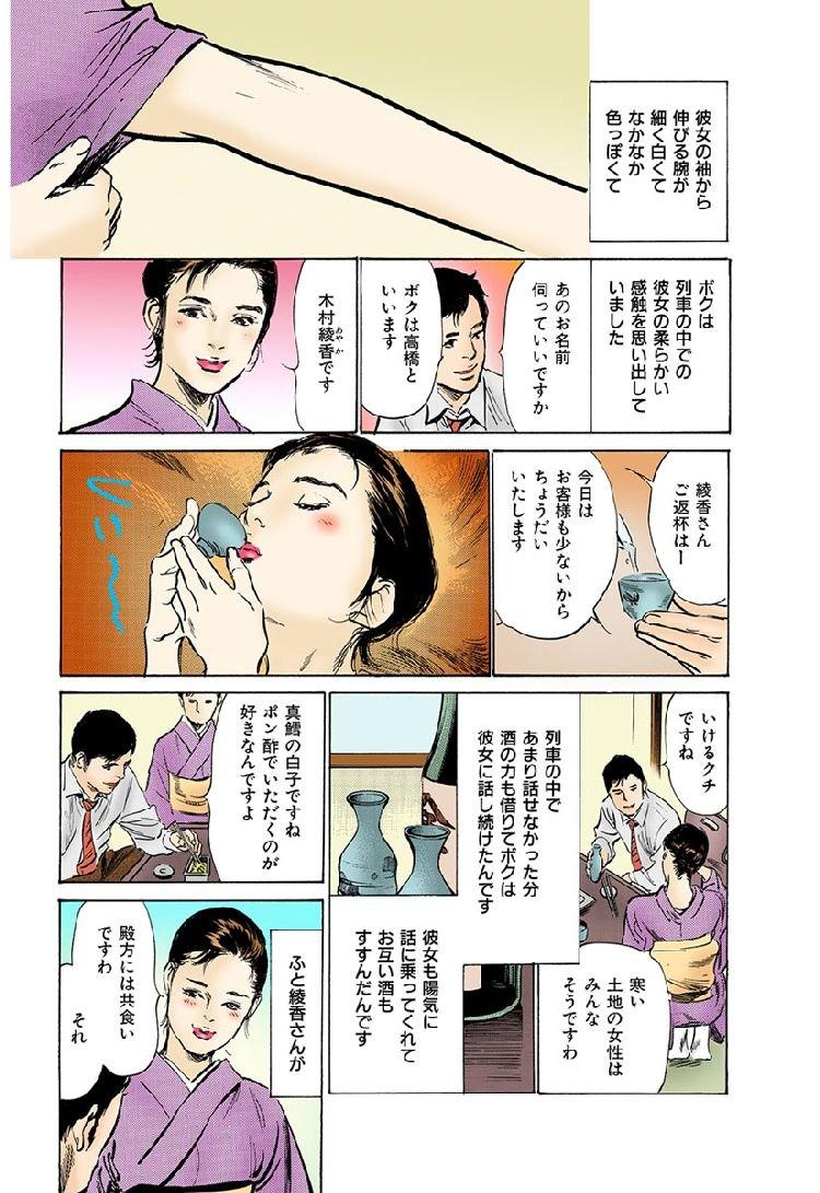 人妻実話談 金沢の美熟女00008