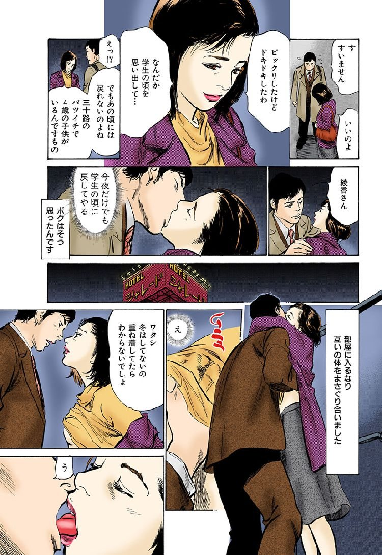 人妻実話談 金沢の美熟女00011