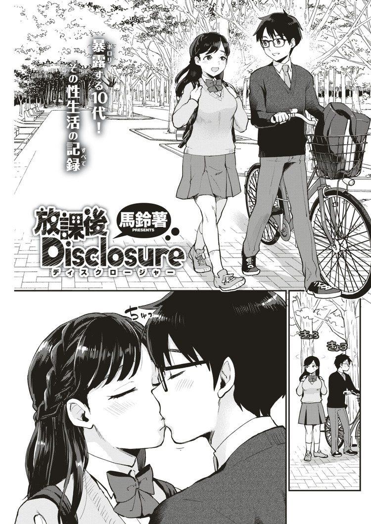 放課後Disclosure00001