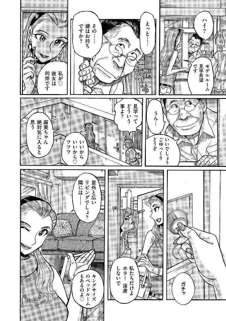 女鍵~メスカギ~00002